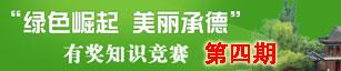 """""""绿色崛起•美丽承德""""网络有奖知识竞赛活动第四期"""