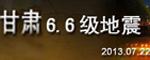 甘肅6.6級地震