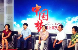 中国梦网上系列谈:梦圆美丽乡村