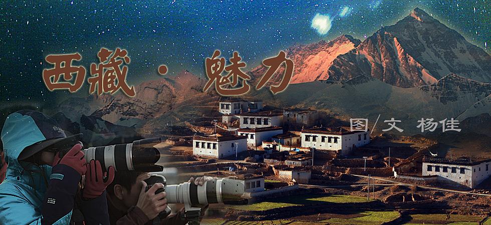 西藏·魅力——图集精选
