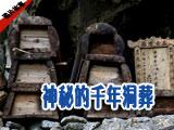 【图片故事】神秘的千年洞葬