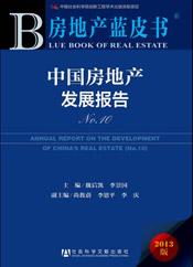 房地产蓝皮书--《2013年中国房地产发展报告》