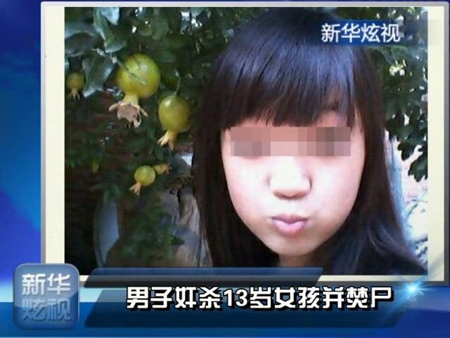多名女孩受害视频截图
