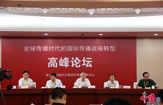 """""""全球传播时代的国际传播战略转型""""高峰论坛在长春举行"""
