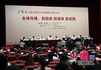 第三届全国对外传播理论研讨会