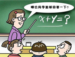 一对一个性化辅导前提条件:学生和老师都要有发现与解答问题的能力