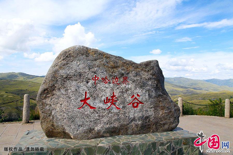 中哈边境处的铁列克提大峡谷石碑,在这里可以俯瞰阿克哈巴河。 中国网图片库 孙继虎/摄