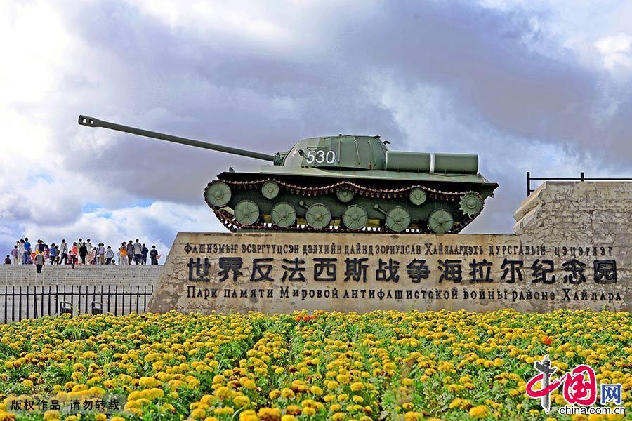 世界反法西斯战争海拉尔纪念园风光。 中国网图片库 游兵/摄