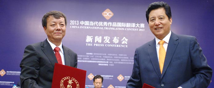 国新办三局局长张雁彬和中国国际出版集团副总裁郭晓勇签署协议