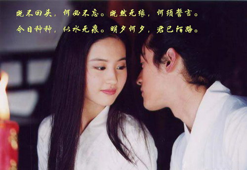 仙剑1胡歌剧照 胡歌仙剑一剧照 胡歌和刘亦菲仙剑剧照图片