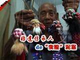 """【图片故事】非遗传承人魏义民的""""变脸""""泥猴"""