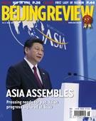 《北京周报》封面欣赏