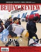 2011年第10期周报封面