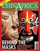 《中国与非洲》英文月刊