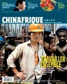 《中国与非洲》月刊法文版