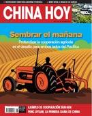 《今日中国》西文版封面