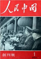 《人民中国》日文版创刊号