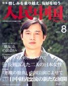 《人民中国》杂志封面