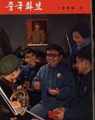 《人民画报》朝鲜文版