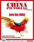 中国画报英文版201309