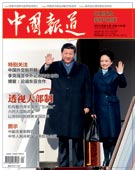 中国报道2013年4期