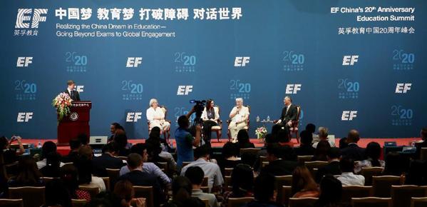 英孚教育中国20周年教育峰会在京举行