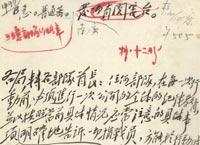 7月12日:加强部队纪律教育的电报