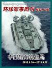 环球军事周刊第116期 中日角力钓鱼岛