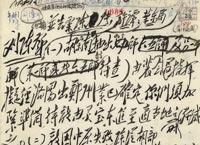 7月14日:关于歼灭胡宗南部的指示