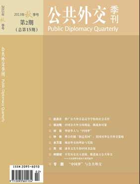 《公共外交季刊》第15期