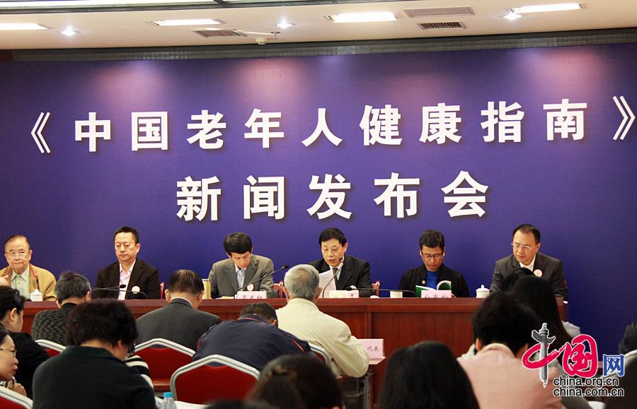 2013年9月26日,由全国老龄工作委员会办公室、国家卫生和计划生育委员会共同编印的《中国老年人健康指南》新闻发布会在京召开。图为新闻发布会现场。 中国网记者 戴凡/摄影