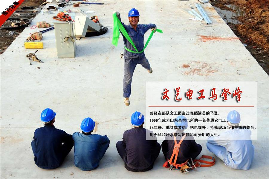 【图片故事】文艺电工马登峰 图片中国 中国网图片库 联合出品
