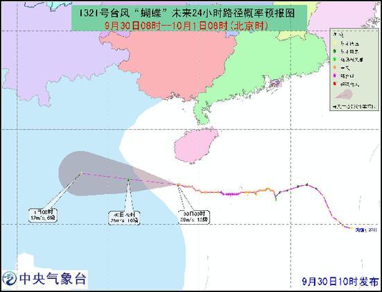 中央气象台9月30日发布 未来三天全国天气预报