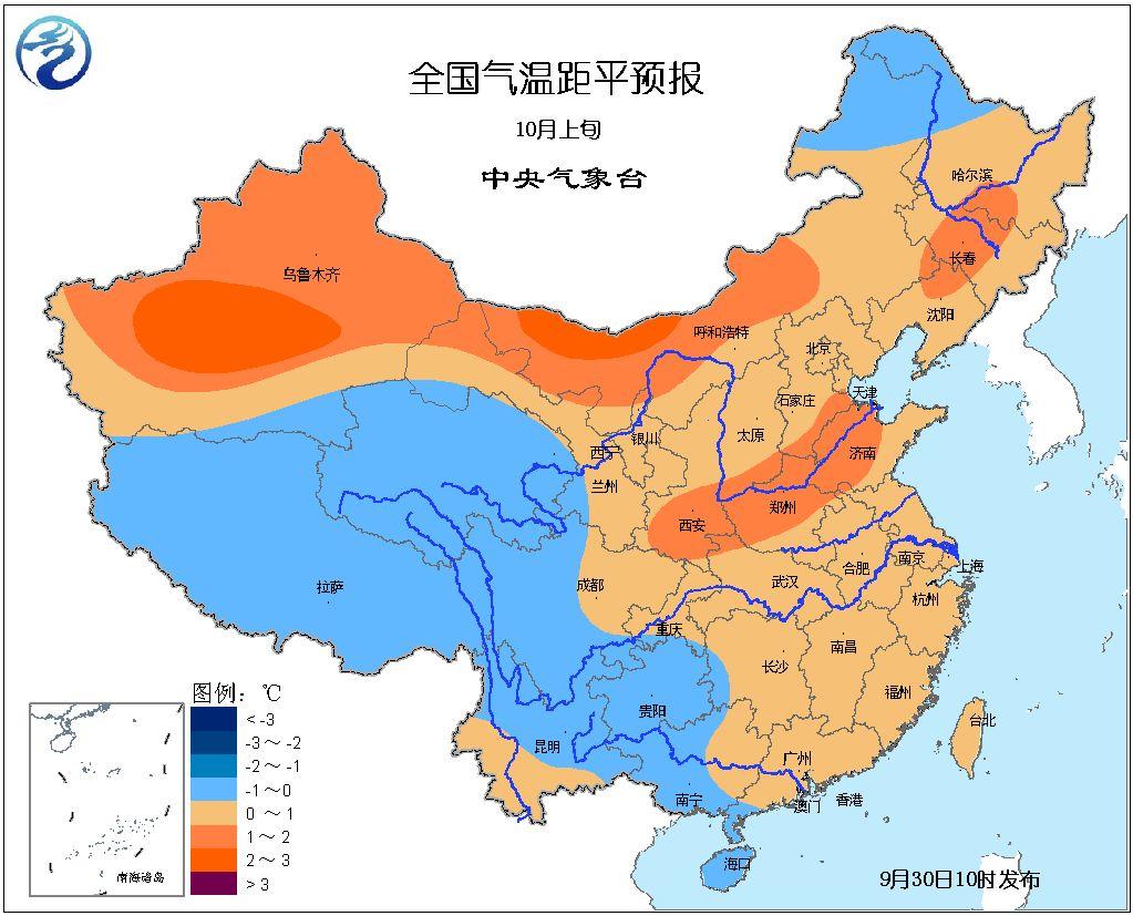 中央气象台9月30日发布 未来十天全国天气预报