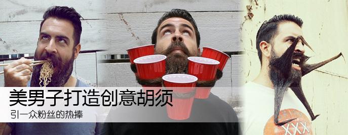 美男子打造创意胡须 引一众粉丝的热捧(组图)