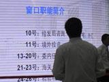 上海自贸区首个业务受理日人流如织