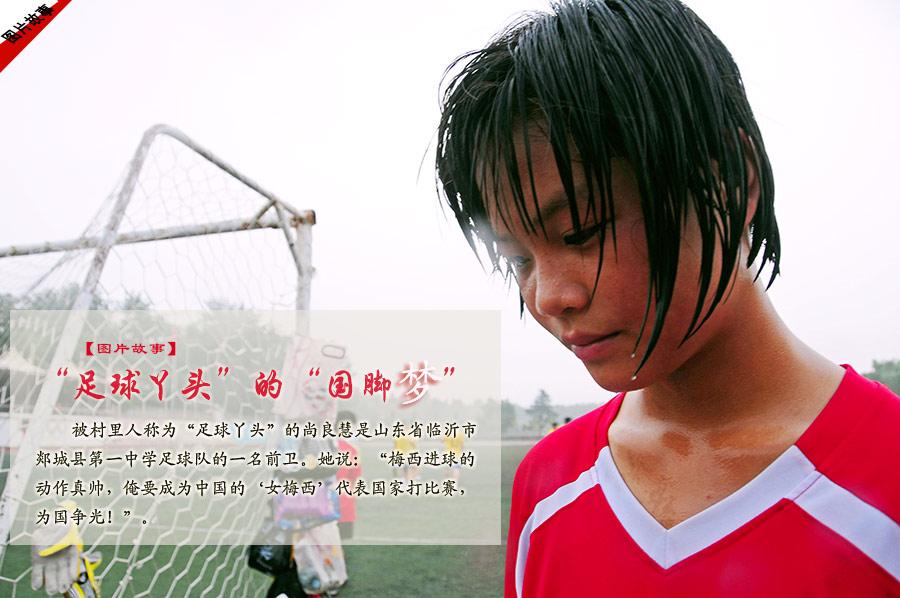 尚良慧展示偶像球星梅西的海报,她与梅西穿着同样的10号球衣,她说她最大的梦想就是有一天能见到梅西。 中国网图片库 房德华/摄