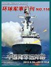环球军事周刊第118期 中国海军远洋路