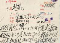 7月18日:对程潜方针给林彪的指示