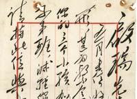 7月19日:毛泽东致吴启瑞信