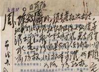 7月20日:关于治理淮河的批示