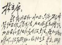 7月24日:毛泽东致林伯渠信