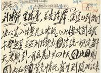 7月26日:关于部队作战计划的电报