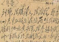 7月27日:指示陈谢集团归刘邓指挥
