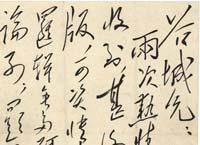 7月28日:毛泽东致周谷城信