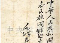 1950年:为中央民族访问团题词