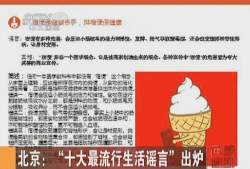 """十大生活谣言被辟谣_北京:""""十大最流行生活谣言""""出炉_ 视频中国"""