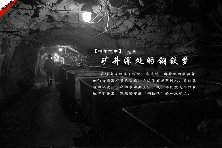 【图片故事】矿井深处的钢铁梦