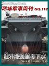 环球军事周刊第119期 世界最强航母下水