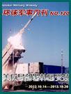 环球军事周刊第120期 美反导部署韩国受挫
